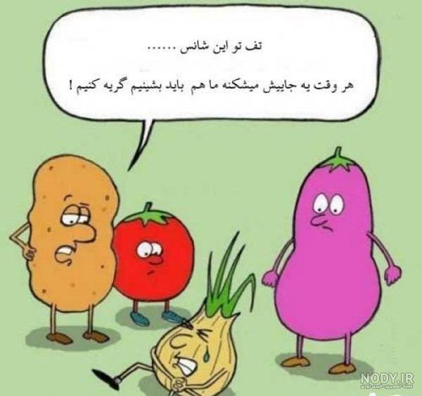 عکس خنده دار کارتونی برای پروفایل