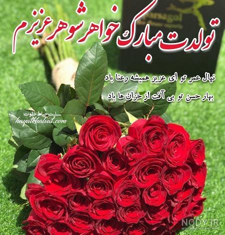 عکس نوشته تولدت مبارک شوهر خواهر