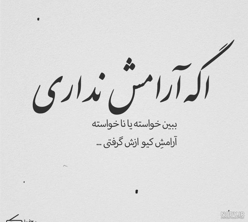 عکس نوشته تیکه دار آرامش