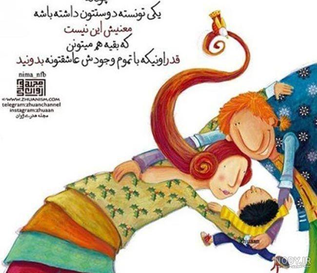 عکس نوشته زیبا کارتونی