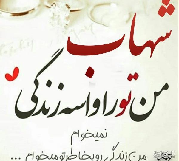 عکس نوشته شهاب