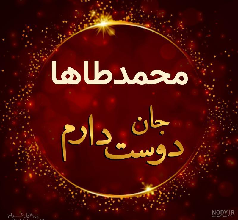 عکس نوشته محمد طاها دوستت دارم