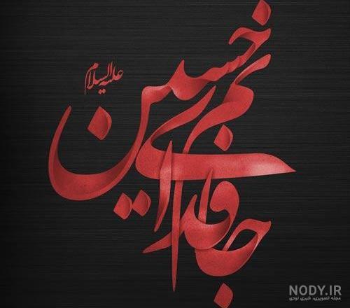 عکس پروفایل اسم امام حسین ع