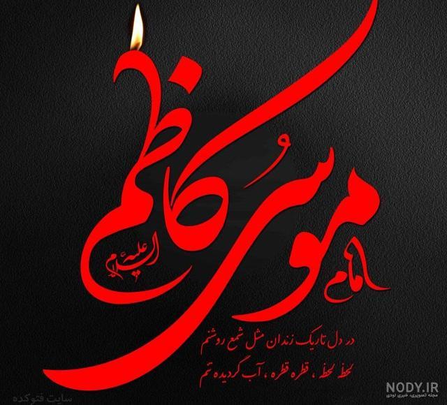 عکس وفات موسی کاظم