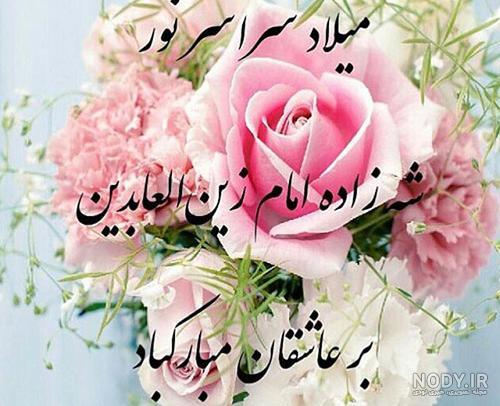 عکس نوشته تولد حضرت سجاد