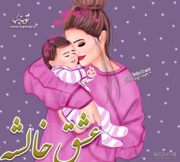 عکس نوشته خاله برای خواهرزاده