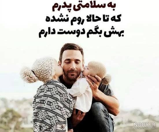عکس پدر خوب