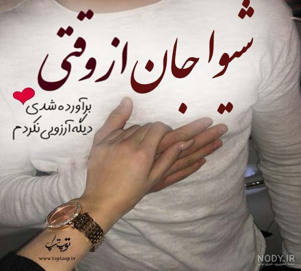 عکس نوشته با نام شیوا
