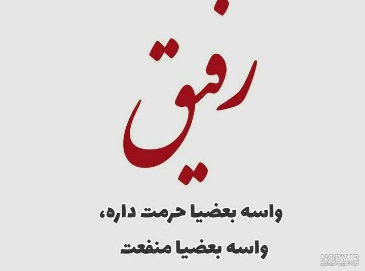 عکس نوشته رفیق حرمت داره