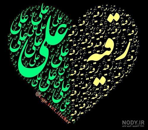 عکس نوشته رقیه و علی