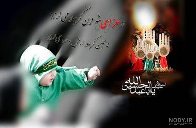 عکس نوشته شش ماهه علی اصغر