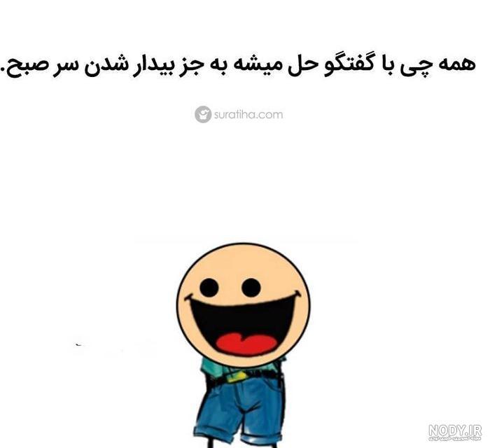 عکس نوشته طنز کارتونی