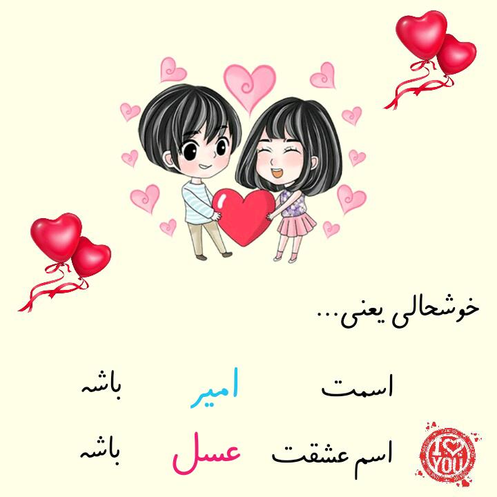 عکس نوشته عسل و امیر