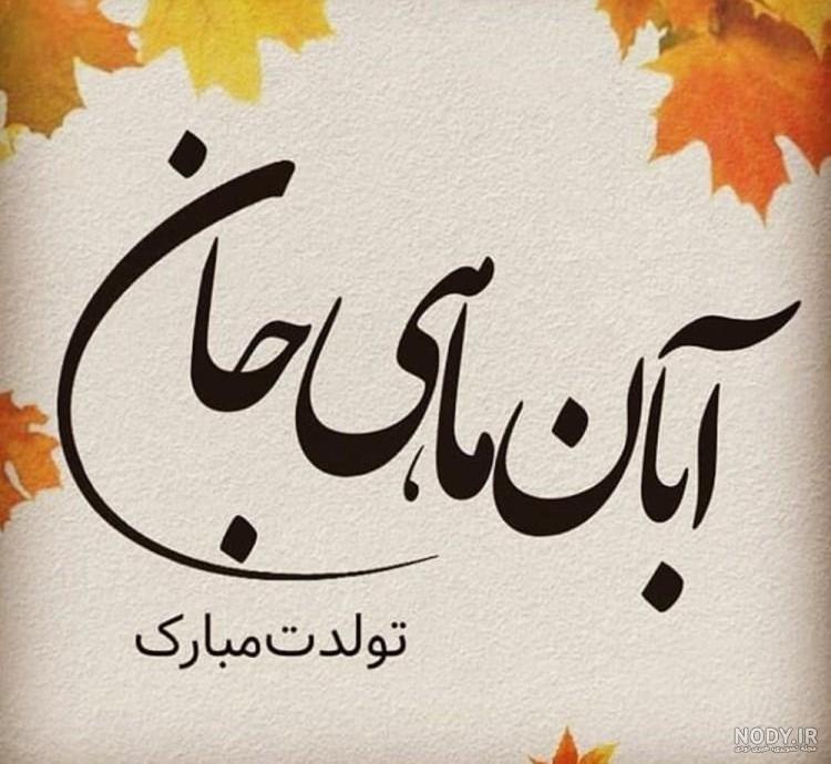 عکس نوشته تولدم مبارک ابان ماهی
