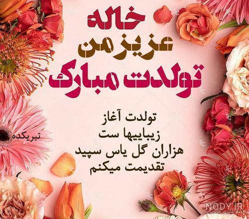 عکس نوشته خاله عزیزم تولدت مبارک