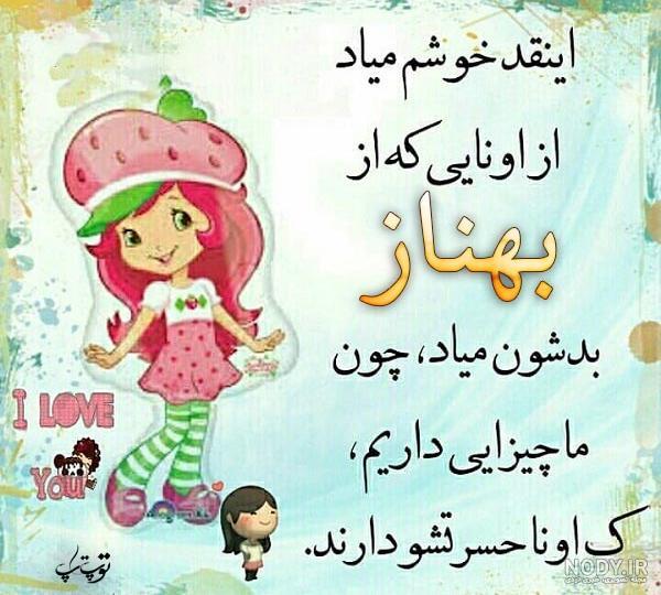عکس نوشته در مورد اسم بهناز