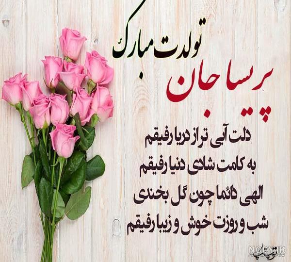 عکس نوشته پریسا جان تولدت مبارک
