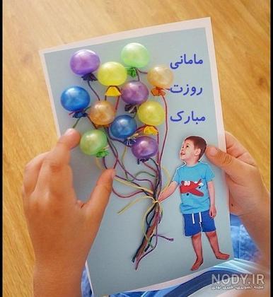 عکس ایده روز مادر در مدرسه