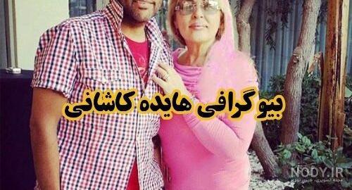 عکس مادر شهرام کاشانی