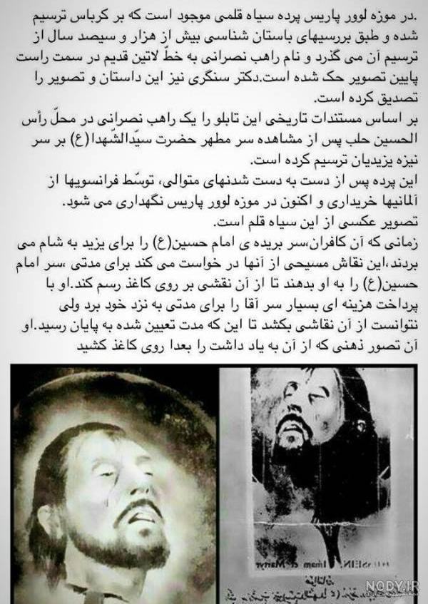 آیا عکس امام حسین واقعی است