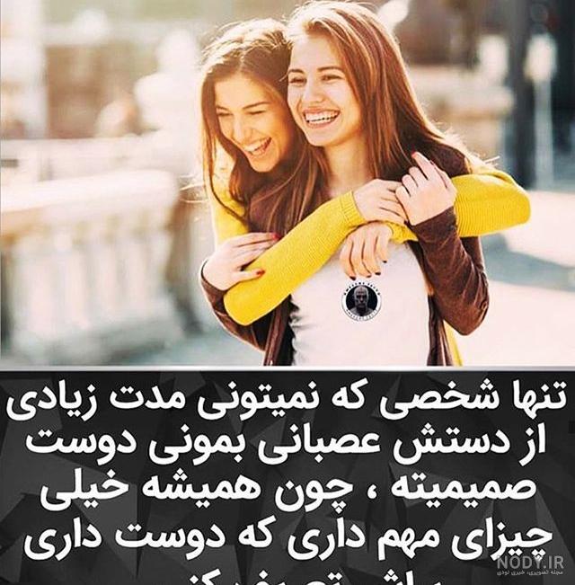 عکس دوست صمیمی
