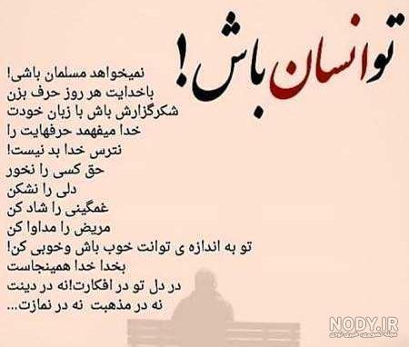 عکس نوشته عروس بد ذات