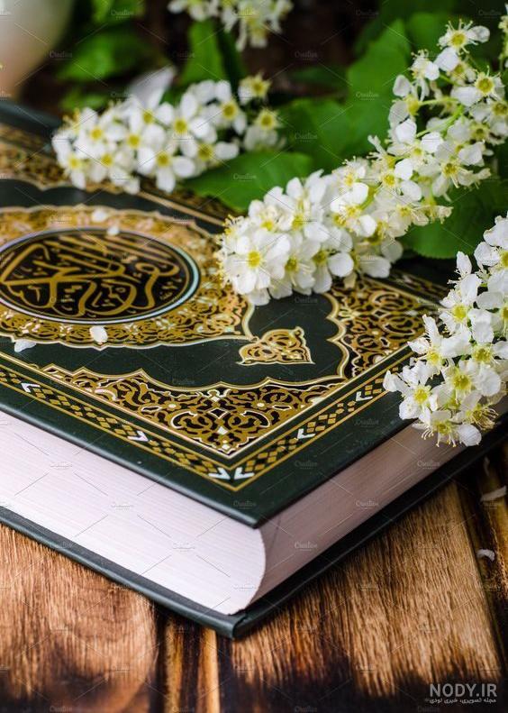 عکس پس زمینه گوشی قرآنی