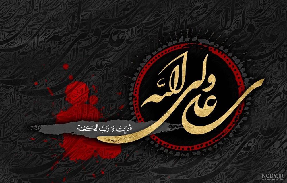 عکسهای امام علی شب قدر