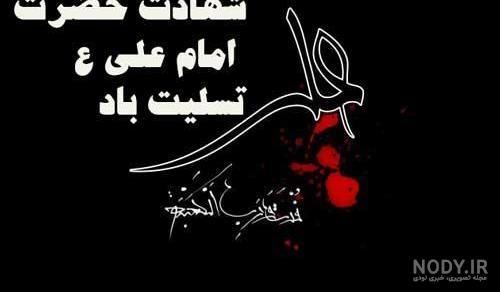 عکس شهادت امام علی تسلیت باد
