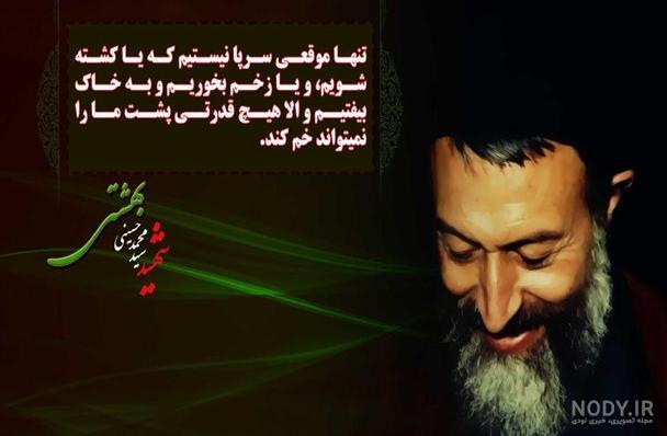 عکس نوشته شهادت دکتر بهشتی