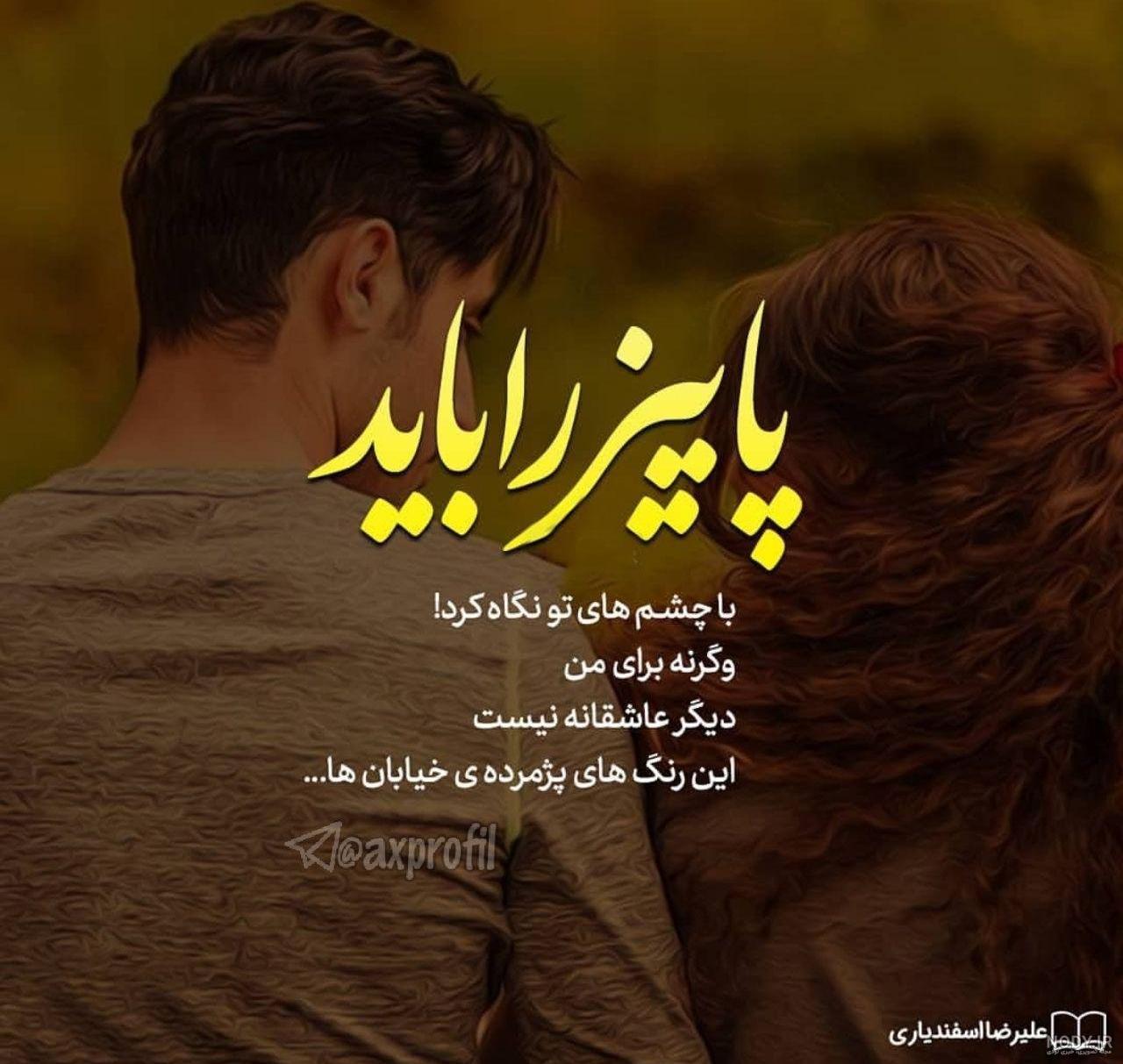 عکس نوشته پاییز عاشقانه