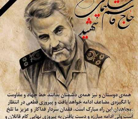 عکس نوشته چهلمین روز شهادت سردار سلیمانی