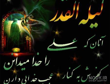عکس نوشته ی شهادت امام علی