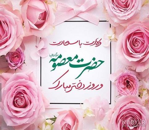 عکس روز دختر گلتون مبارک